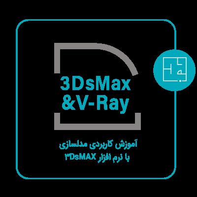مدلسازی با نرم افزار ۳DsMax