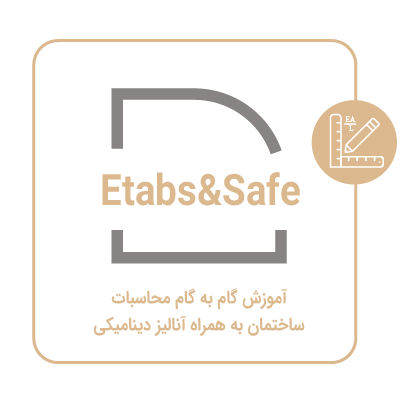Safe و Etabs