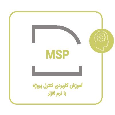 آموزش نرم افزار MSP