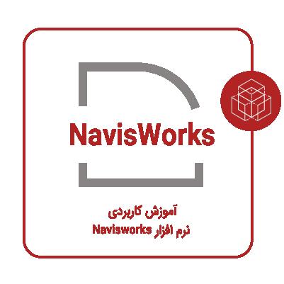 آموزش نرمافزار NavisWorks