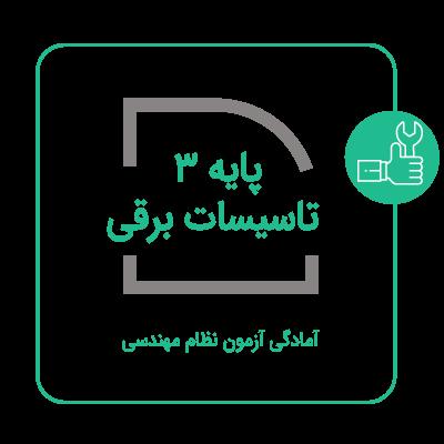 پایه۳ تأسیسات برقی