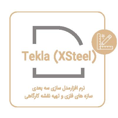 آموزش نرم افزار TeklaStructure