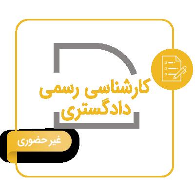 دوره آنلاین (غیرحضوری) کارشناسی رسمی (راه و ساختمان)