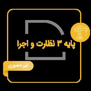 پایه۳ عمران – نظارت و اجرا آنلاین