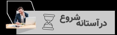 موبایل در آستانه شروع خانه عمران