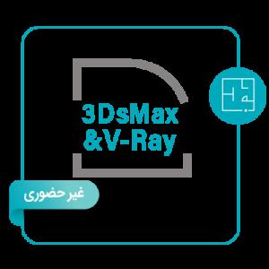 دوره مجازی آموزش نرم افزار 3DsMax