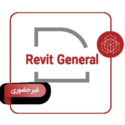 آموزش آنلاین نقشه کشی و مدلسازی سه بعدی با نرم افزار Revit