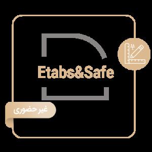 آموزش آنلاین نرم افزار safe&Etabs