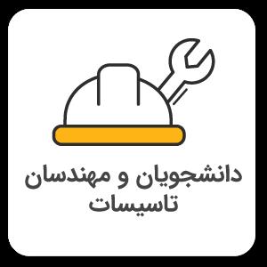 دانشجویان و مهندسان تاسیسات (1)