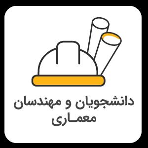 دانشجویان و مهندسان معماری (1)