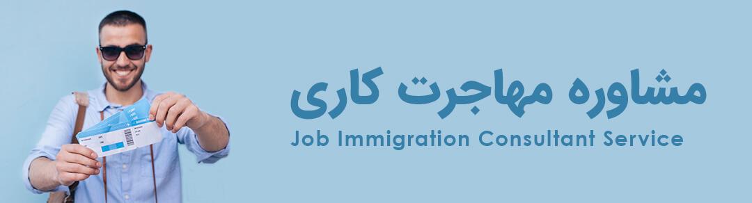 مشاوره مهاجرت کاری