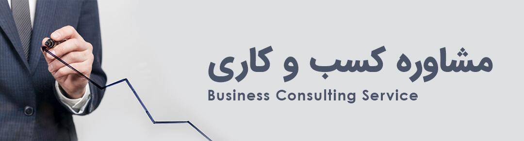 مشاوره کسب و کاری