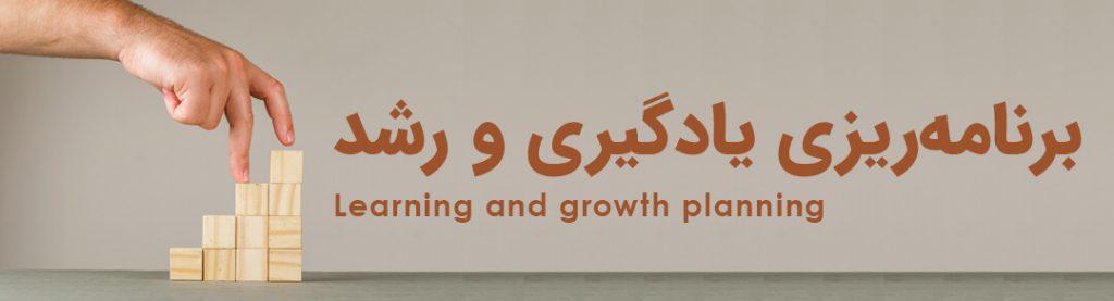 برنامه ریزی، یادگیری و رشد