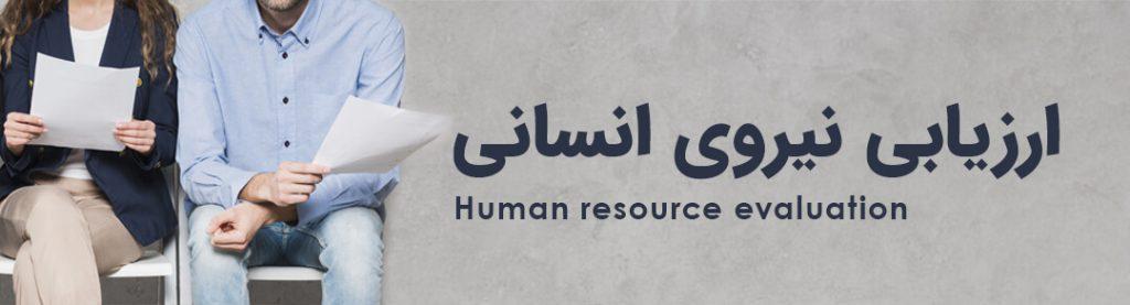 ارزیابی نیروی انسانی