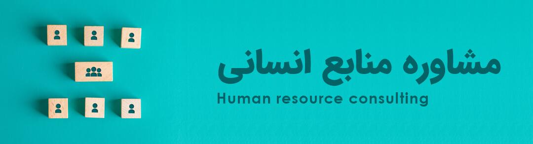 مشاوره منابع انسانی