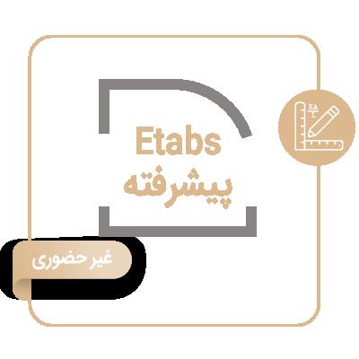 دوره آنلاین آموزش محاسبات ساختمان با نرم افزار پیشرفته Etabs