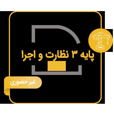 دوره آنلاین آمادگی آزمون پایه۳ عمران نظارت و اجرا (فشرده)