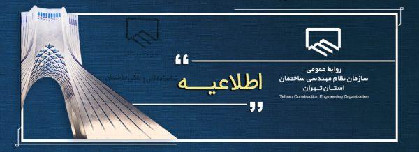 دعوت از نامزدهای عضویت در نهمین دوره هیات مدیره سازمان نظام مهندسی ساختمان استان تهران