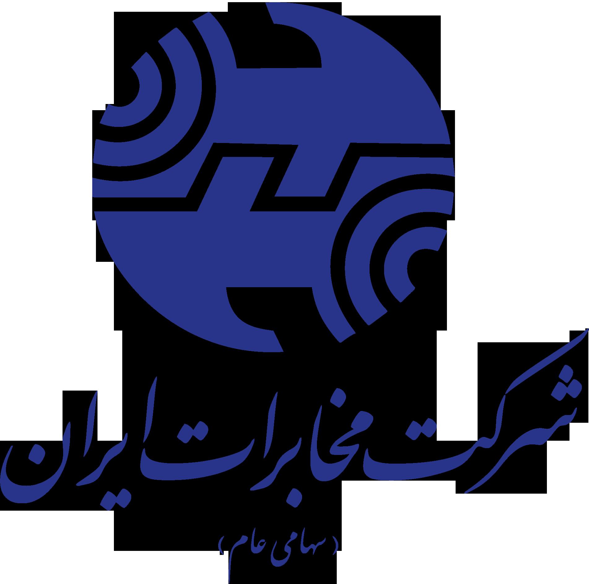 Telecommunication Company of Iran