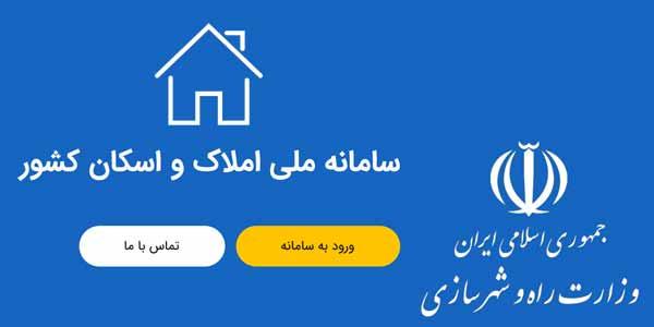بیست و یک میلیون خانواده ایرانی به سامانه املاک اعتماد نکردند