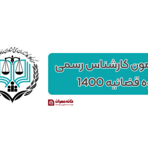 کلید آزمون کارشناس رسمی مهر 1400